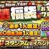 【プロスピA】2021年度ガチャスケジュール  完全版!  引くべきガチャはこれだ!!
