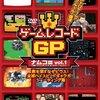 ゲームレコードGP ナムコ篇 Vol.1 ☆☆☆