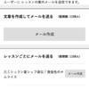 【集客】集客メールの配信方法