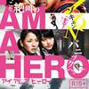 【映画レビュー】アイアムアヒーローのあらすじ・ネタバレ【マンガとの比較も含めて】