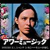 アワーミュージック/ミュージックアワー(違