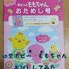 【2・3歳向け】幼児ポピー ポピっこももちゃんを無料でお試し!【口コミ・レビュー】