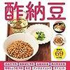 「酢納豆」本、読んでみた感想まとめました。