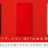 【悲報】富士通、携帯電話事業から撤退 事業売却へ