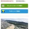 西日本豪雨に1万円寄付しました。Noblesse Oblige