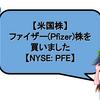 【米国株】ファイザー(Pfizer)株を買いました【NYSE: PFE】