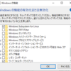 WSL1 (Windows Subsystem for Linux 1)を導入にする