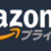 Amazonプライムに入るべき5つの理由