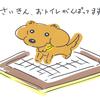 犬の多頭飼い暮らし日記:「とろちゃんのおトイレ問題」