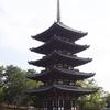 法相宗総本山「興福寺」を訪ねて