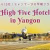 【ミャンマー観光】早朝のフライトに便利!ヤンゴン空港近くの「High Five Hotel(ハイファイブホテル)」がおすすめ