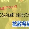 150人限定!にこるんの生誕祭(二次会)に行ってきた!!