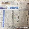 山陽新聞、夕刊取りやめ ●
