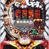 サミー「ぱちんこCR ガオガオキング2」の筐体&ウェブサイト&情報