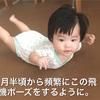 ・下の娘の4ヶ月健診を生後5ヶ月半で受けた話と今住んでるところの感想も。