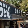 讃岐うどんを食べるならここへ行け‼うどん県(香川県)の名店を食べ歩き‼