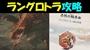 【モンハンライズ】 ラングロトラ攻略 〔赤熱の輪舞曲〕 ハンマー 【モンスターハンターライズ】