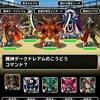 level.677【青い霧】第124回闘技場ランキングバトル4日目