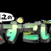 【Eテレ】『香川照之の昆虫すごいぜ!』がすごいぜ!NHK for Schoolでいつでも視聴可能なんです!