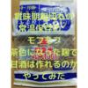 賞味期限切れの常温保存のモフモフ茶色になった麹で甘酒は作れるのかやってみた