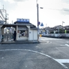 櫛原駅に訪問