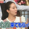 【行列】アイリが元カレとの秘密暴露で、相撲パパもビックリ!