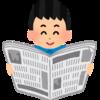 外国語の授業に新聞を活用!準備簡単で盛り上がりますよ。