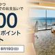 「ヒルトン・オナーズVISAカード宿泊キャンペーン」、宿泊による決済で2000ポイント、2018/8/19まで