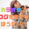 初めての外出ブログ〜カラオケ編〜