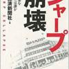 ★★シャープ崩壊 名門企業を壊したのは誰か 日本経済新聞社