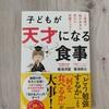 本「子どもが天才になる食事」毒メシから受かるメシへ!