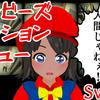 YouTubeにらあゆちゃん新作動画「【Switchレビュー】ゾンビvsエレベーターの生存パズル!これが『ゾンビーズマンション』だ!」を投稿しました!