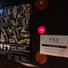 1/29 ドミコ 「soo coo?」Release Tour