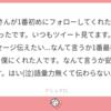 【27】お役に立てて嬉しいです!(「マシュマロ」のお返事)