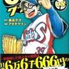 凡田夏之介は好きですか?「グラゼニ・8巻」
