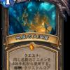 【ハースストーン】【カード評価】地底の大洞窟