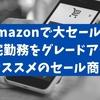 【2020年】在宅勤務のみなさん必見!Amazonブラックフライデー&サイバーマンデーで買うべきオススメ商品