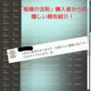 「相場の法則」嬉しい報告!!