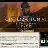 Civ6のススメ53 NewFrontierPass(NFP)第2弾でエチオピア文明登場!古代キリスト教の護り手は宗教・文化勝利向け