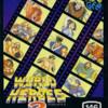 ネオジオは100メガショックの夢を見るか?(44)「ワールドヒーローズ2」