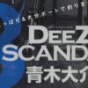 【バス釣りDVD】青木大介プロ人気シリーズの最新作「DEEZ SCANDAL8」発売!