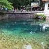 【青い水の絶景】山口県・弁天池&白水の池編
