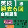 兼業ママの英検1級奮闘記 第三弾 その③ 読解編