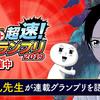 みつちよ丸先生の「超速!連載グランプリ」のスゴイ話少年ジャンプ+にて公開!