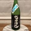 【今週の家飲み】町田酒造 純米吟醸55