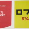 【5%・10%オフ】ロフトのアプリクーポンとOrigamiPayの開催日はいつ?【ロフトク】