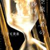 【小説】『時空旅行者の砂時計』―探偵はタイムトラベラー【このミステリーがすごい2020・21位】