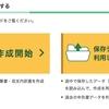 2019年(平成30年分)確定申告〜ビットコイン、株の損失繰越、ふるさと納税〜