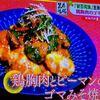 笠原将弘 鶏むね肉とピーマンのゴマみそ焼き ノンストップレシピ 6/28