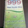 シャン族料理「999(トリプル・ナイン)」@ Yangon